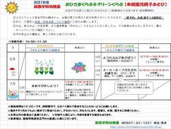 2021おひさま1学期予定表001_R.jpg
