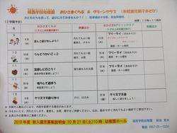 2学期おひさま001_.jpg
