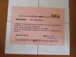 きらきらクラブ007_.JPG