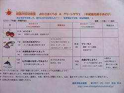 芋苗植え005_.JPG